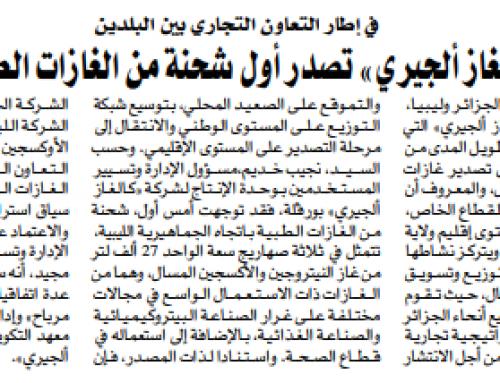 CALGAZ Algérie se développe à l'international  Exemplaire  Exemplaire